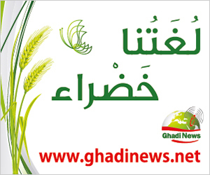 Ghadi News - Latest News in Lebanon